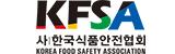 한국식품안전협회